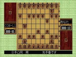 Screenshot of Morita Shogi 64