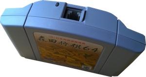 Morita Shogi 64 cartridge